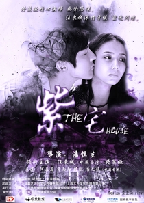 The Purple House - Poster / Capa / Cartaz - Oficial 4