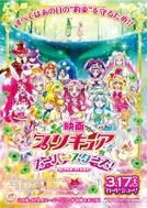 Precure Super Stars! (映画プリキュアスーパースターズ!)