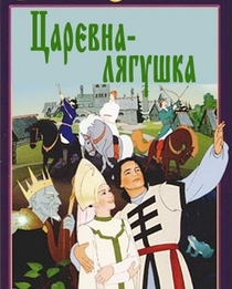 A princesa sapo - Poster / Capa / Cartaz - Oficial 1