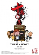 Time ls Money (十万伙急)