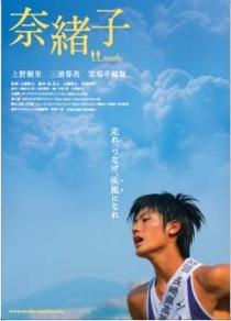 Naoko      (Winning Runners) - Poster / Capa / Cartaz - Oficial 2