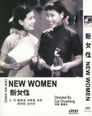 New Women (Xin nü xing)