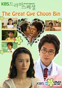 The Great Gye Choon Bin - Poster / Capa / Cartaz - Oficial 1