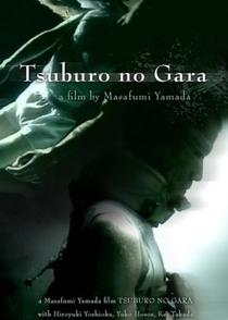 Tsuburo no gara - Poster / Capa / Cartaz - Oficial 2