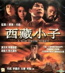 A Kid from Tibet - Poster / Capa / Cartaz - Oficial 1