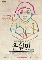 The Dearest (Eunsilyi)