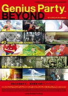 Genius Party Beyond (Genius Party Beyond)