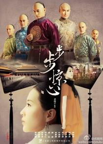 Bu Bu Xin Jing Xin - Poster / Capa / Cartaz - Oficial 4