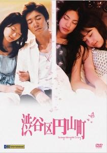 Shibuya Maruyama Story - Poster / Capa / Cartaz - Oficial 1