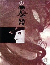 A Face do Outro - Poster / Capa / Cartaz - Oficial 4