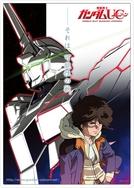 Gundam Unicorn (Gundam Unicorn)