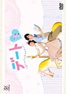 Date~Koi to wa Donna Mono Kashira~ (デート~恋とはどんなものかしら~)