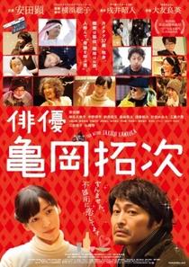 The Actor - Poster / Capa / Cartaz - Oficial 1