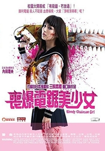 Chimamire Sukeban Chainsaw - Poster / Capa / Cartaz - Oficial 3