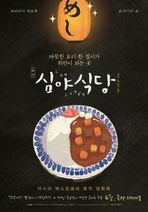 Midnight Diner - Poster / Capa / Cartaz - Oficial 2