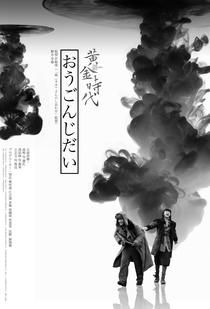 The Golden Era - Poster / Capa / Cartaz - Oficial 8