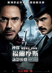 Sherlock Holmes: O Jogo de Sombras - Poster / Capa / Cartaz - Oficial 20