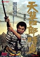 O Revolucionário (Amakusa Shirô Tokisada)