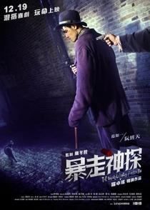 The Unbearable Lightness Of Inspector Fan - Poster / Capa / Cartaz - Oficial 15