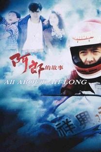 Tudo Sobre Ah-Long - Poster / Capa / Cartaz - Oficial 7
