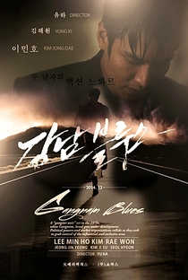 Gangnam Blues - Poster / Capa / Cartaz - Oficial 9
