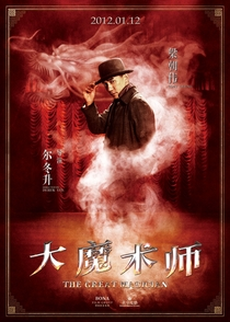The Great Magician - Poster / Capa / Cartaz - Oficial 1