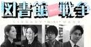 Library Wars Mini (図書館戦争 Mini Also Known as: Toshokan Senso Mini)
