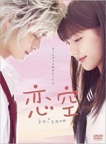 Sky of Love - Poster / Capa / Cartaz - Oficial 4