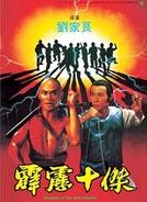 Discípulos da Câmara 36 (Pi Li Shi Jie)