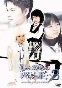Shinigami no Ballad - Poster / Capa / Cartaz - Oficial 4