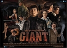 GIANT (Giant)