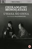 Os Amantes Crucificados (Chikamatsu Monogatari)