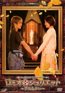 Romeo and Juliet - Poster / Capa / Cartaz - Oficial 1