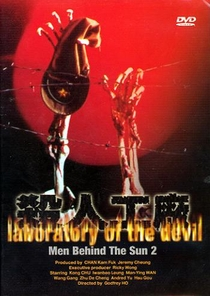 Men Behind the Sun II - Laboratory of The Devil - Poster / Capa / Cartaz - Oficial 1