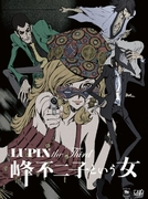 Lupin III: Mine Fujiko to Iu Onna (LUPIN the Third 峰不二子という女)