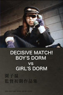 Decisive Match! Girls Dorm Against Boys Dorm - Poster / Capa / Cartaz - Oficial 1
