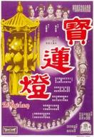 The Magic Lamp (Bao lian deng)
