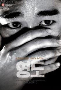 Shadow Island - Poster / Capa / Cartaz - Oficial 1