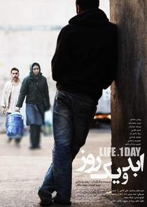 Life + 1 Day - Poster / Capa / Cartaz - Oficial 1