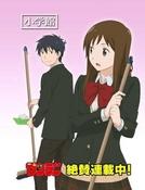 Yugami-kun ni wa Tomodachi ga Inai (Yugami-kun ni wa Tomodachi ga Inai)