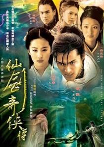 Chinese Paladin - Poster / Capa / Cartaz - Oficial 1