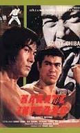 The Karate Inferno (Chokugeki jigoku-ken: Dai-gyakuten)
