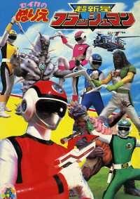 Flashman - O Filme - Poster / Capa / Cartaz - Oficial 1