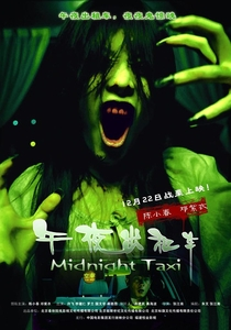 Midnight Taxi  - Poster / Capa / Cartaz - Oficial 2