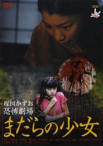 Kazuo Umezu's Horror Theater: Snake Girl - Poster / Capa / Cartaz - Oficial 5