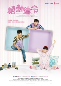 Absolute Boyfriend - Poster / Capa / Cartaz - Oficial 1