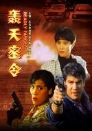Deadly Target  (Hong tian mi ling)
