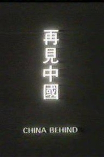 China Behind - Poster / Capa / Cartaz - Oficial 2