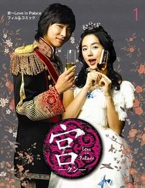 Goong - Poster / Capa / Cartaz - Oficial 4