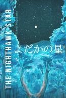 Yodaka no Hoshi (よだかの星)